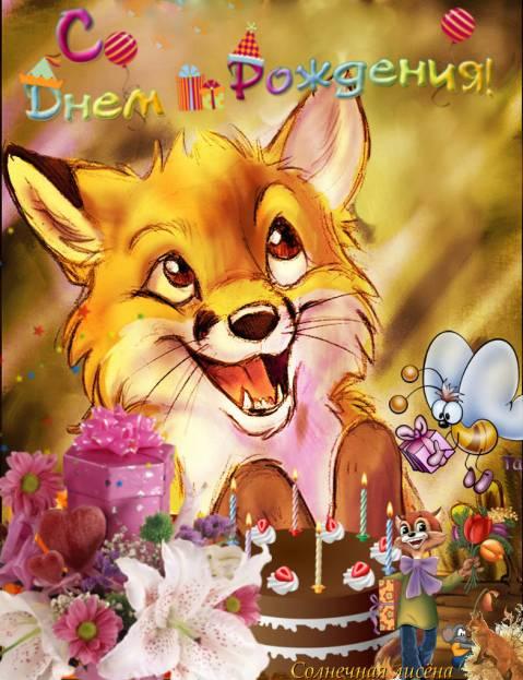Открытки с днем рождения прикольные лиса