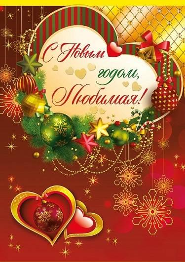 Ангел, с новым годом любимый открытка